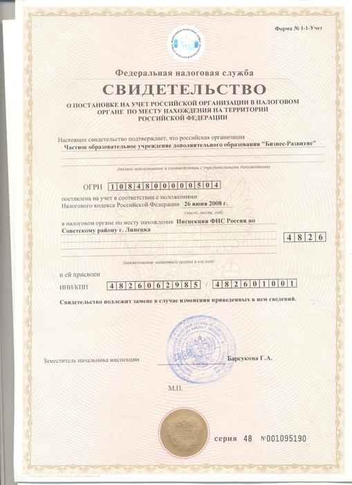 Сертификаты Для Налоговой Отчетности Украины Дпс