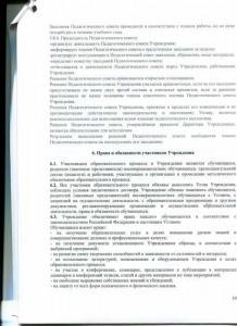 устав_10