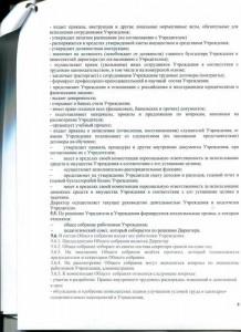 устав_8