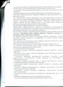 устав_9