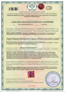sanitary_epidemiological_conclusion_certificate_1