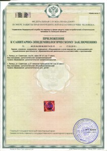 sanitary_epidemiological_conclusion_certificate_2