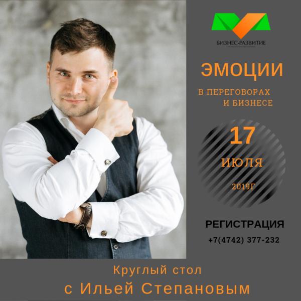 """Круглый стол """"Эмоции в переговорах и бизнесе"""""""